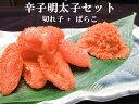 【送料無料】辛子明太子セット(切れ子+ばらこ 各500g)1kg