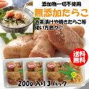 【送料無料】無添加たらこ(切れ子) 200g×3個(合計60...