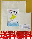 【送料無料】29年 新そば 北海道産 厳選石臼挽き そば粉セット【そば粉 1kg/打ち粉20