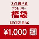 【3000円福袋専用チケットhk3】お好きなジュエリー3点選...