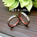 純チタンリング 運命の赤い糸 レッドライン アレルギーフリー 即納 レディース メンズ マリッジリング 結婚指輪 金属アレルギー ジュエリー titan99.8%(t805-1)(e)