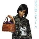浴衣小物福袋7点セットA【1405】