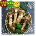 【中国産松茸】約200g