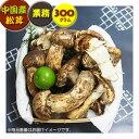 【中国産松茸】:業務用松茸:約300g(※変形・傷あり)
