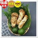 【国産松茸】:特選松茸:約100g:長野県・岩手県産