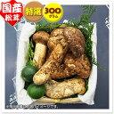 【国産松茸】:特選松茸:300g(約3〜12本):岡山・淡路産