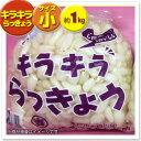 【洗いらっきょう】高知県室戸産・S・約1kg