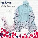 【あす楽】Plune.レインポンチョ【カッパ レインコート ...