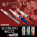 【メール便OK】 マルマン 電子PAIPO パイポ 電子たばこ eco 3色(グレー・レッド・ブルー