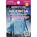 【メール便OK】サイレンシア ソフトシリコン 携帯ケース付1ペア入