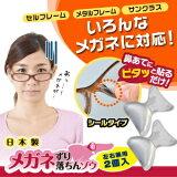 【メール便OK】メガネずり落ちんゾウ シールタイプ 眼鏡 鼻盛りパッド