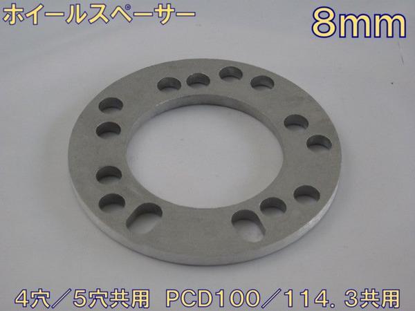HKB ホイールスペーサー 8mm(4枚入) 4穴/5穴共用 PCD100/PCD114.3【レターパックプラス/運送便 60サイズ 対応】