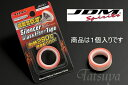 JDM サイレンサーグラスファイバーテープ 1m×幅12mm×厚さ0.2mm インナーサイレンサー用耐熱テープ【ゆうパケット 200円対応】