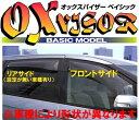 【OX VISOR】オックスバイザー ベイシックモデル ハイエース・レジアスエース(100系)平成11年7月より右:ドアミラー 左:突き出しミラー対応フロントサイド用大型バイザー(左右1セット)
