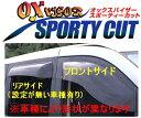 【OX VISOR】オックスバイザー スポーティーカット フィット・ハイブリッド(GE6〜9・GP1型) フロントサイド用大型バイザー(左右1セット)