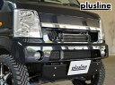 plusline/プラスライン ハイスタイル エブリィワゴン/バン DA64W.V スキッドバンパー ※代引き不可 特殊送料