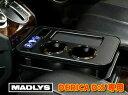 MADLYS ミツビシ デリカD:5専用 センターテーブルver3 フロント用 マットブラック 輝オート