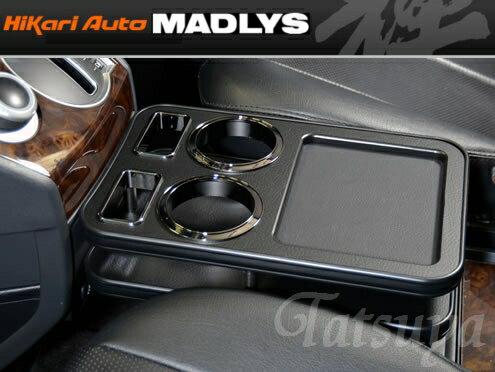 MADLYS ミツビシ デリカD:5専用 センターテーブル フロント用 マットブラック 輝オート