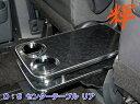 MADLYS ミツビシ デリカD:5専用 センターテーブル リア用 ブラックウッド 輝オート