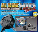 ZERO1000 オールインワンHIDフォグ用タイプ2 HB4(9006) トヨタ エスティマハイブリッド H18.6〜H20.12 DAA-AHR20W 前期型 純正ヘッドライトタイプ:HID車