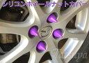 シリコンホイールナットカバー コーンタイプ パープル 16個入 サイズ 17HEX/19・21HEX