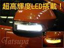 Eマーク付で高品質! ドアミラーウインカーランプ アクア NHP10 超高輝度LED片側4LEDウエルカムライト付(スモール点灯:ホワイト)