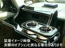 【送料無料】車種専用フロントテーブル デリカD:5 07/01〜 CV5W