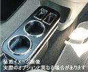 車種専用ドリンクホルダー(フロント) ミライース LA300S/310S