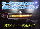 シーケンシャルタイプ LEDドアミラーウインカーランプ スイフト ZC72S・ZD72S H22.9〜H25.12(年式注意)左右1セット