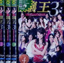 嬢王3 【全4巻セット】原幹恵【中古】全巻【邦画】