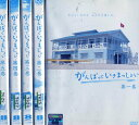がんばっていきまっしょい【全5巻セット】鈴木杏【中古】全巻