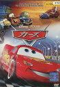 ディズニーピクサー カーズ/Cars【字幕・吹替え】【中古】