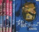 女王の教室 全4巻+SP全2巻【全6巻セット】天海祐希 夏帆...