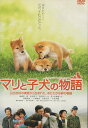 マリと子犬の物語 /船越英一郎【中古】