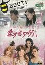 BeeTV 恋するアゲハ /小西真奈美 木下優樹菜【中古】【邦画】中古DVD