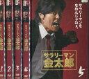サラリーマン金太郎 【全5巻セット】永井大【中古】全巻