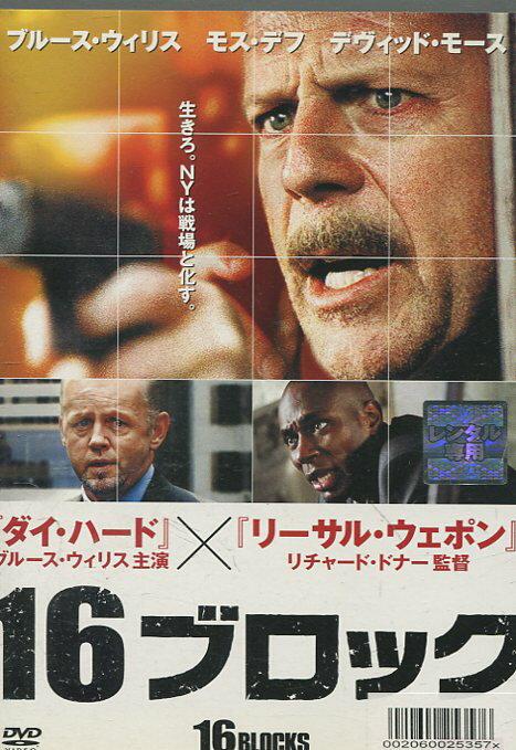 16ブロック 【字幕・吹替え】ブルース・ウィリス【中古】