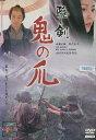 隠し剣 鬼の爪 / 永瀬正敏 松 たか子【中古】【邦画】中古DVD