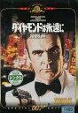 007 ダイヤモンドは永遠に 特別編 【字幕のみ】ショーン・コネリー【中古】【洋画】中古DVD
