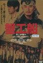 蟹工船 カニコウセン /松田龍平 高良健吾【中古】【邦画】中古DVD