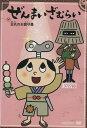 ぜんまいざむらい 〜豆丸のお留守番【中古】【アニメ】中古DVD【ラッキーシール対応】