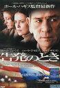 告発のとき 【字幕・吹替え】トミーリージョーンズ【中古】【洋画】中古DVD