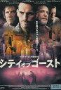 シティ・オブ・ゴースト 【字幕・吹替え】マット・ディロン