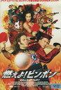 燃えよ! ピンポン 【字幕・吹替え】ダン・フォグラー【中古】【洋画】中古DVD
