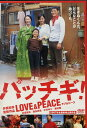 パッチギ! LOVE&PEACE /井坂俊哉 中村ゆり【中古】