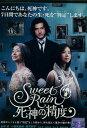 Sweet Rain 死神の精度 /金城武 小西真奈美【中古】【邦画】中古DVD