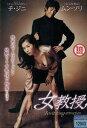 女教授  【吹替え無し】チ・ジニ ムン・ソリ【中古】【洋画】中古DVD
