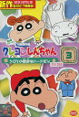 クレヨンしんちゃん TV版傑作選 第6期シリーズ 3【中古】【アニメ】