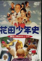花田少年史 幽霊と秘密のトンネル /<strong>須賀健太</strong>【中古】【邦画】中古DVD