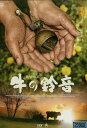 牛の鈴音 【字幕・吹替え】チェ・ウォンギュン【中古】【洋画】中古DVD